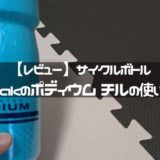 【レビュー】サイクルボトルcamelbakのポディウムチルの使い勝手は?
