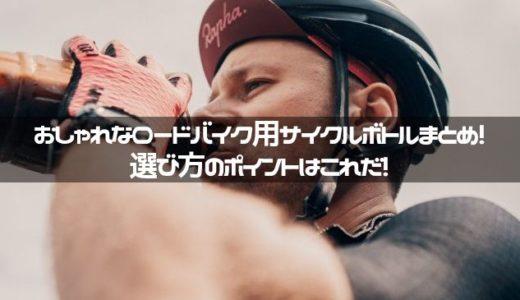 おしゃれなロードバイク用サイクルボトルまとめ!選び方のポイントはこれだ!