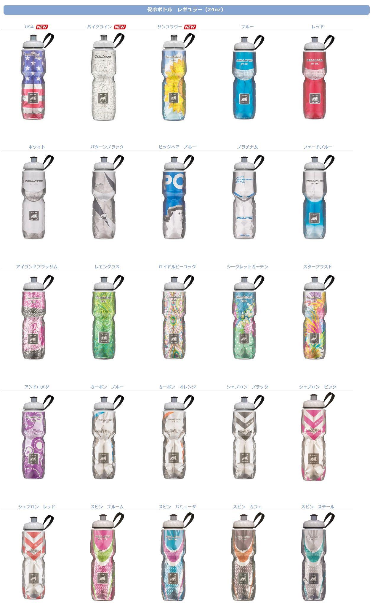 polar保冷ボトルレギュラー