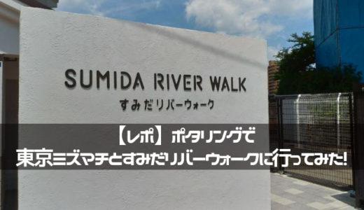 【ポタリングレポ】東京ミズマチとすみだリバーウォークに行ってみた!