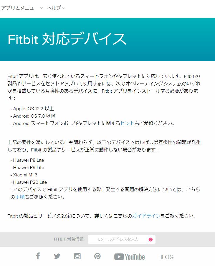 <出典:https://www.fitbit.com/jp/devices>