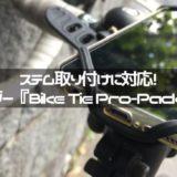 ステム取り付けに対応!スマホホルダー『Bike Tie Pro-Pack』レビュー