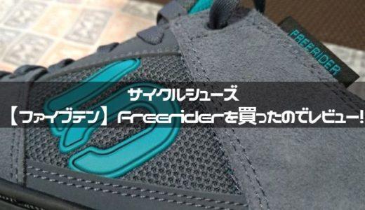 サイクルシューズ【ファイブテン】Freeriderを買ったのでレビュー!