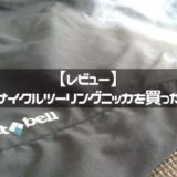 【レビュー】モンベル サイクルツーリングニッカを買ったのでレポ!