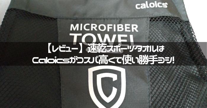 【レビュー】速乾スポーツタオルはCaloicsがコスパ高くて使い勝手ヨシ!