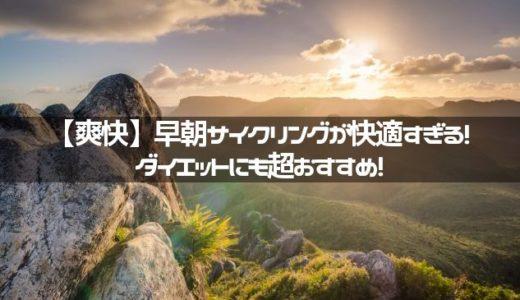 【爽快】早朝サイクリングが快適すぎる!ダイエットにも超おすすめ!