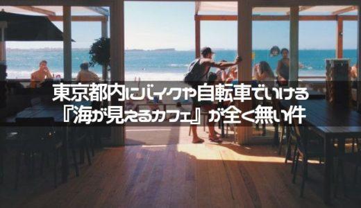 東京都内にバイクや自転車でいける『海が見えるカフェ』が全く無い件