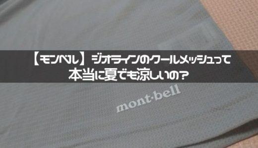 【モンベル】ジオラインのクールメッシュって本当に夏でも涼しいの?