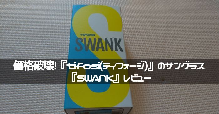 価格破壊!『tifosi(ティフォージ)』のサングラス『SWANK』をレビュー