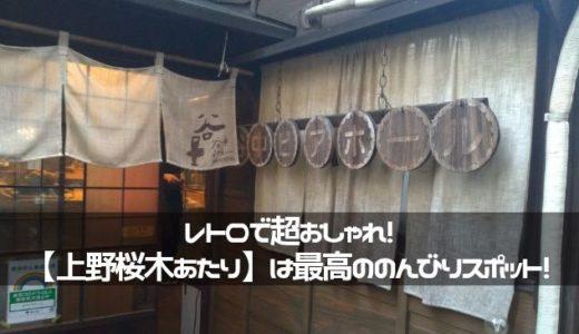 レトロで超おしゃれ!【上野桜木あたり】は最高ののんびりスポット!