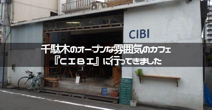 千駄木のオープンな雰囲気のカフェ『CIBI』に行ってきました